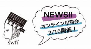 swfi相談会Vol.2オンライン開催のお知らせ