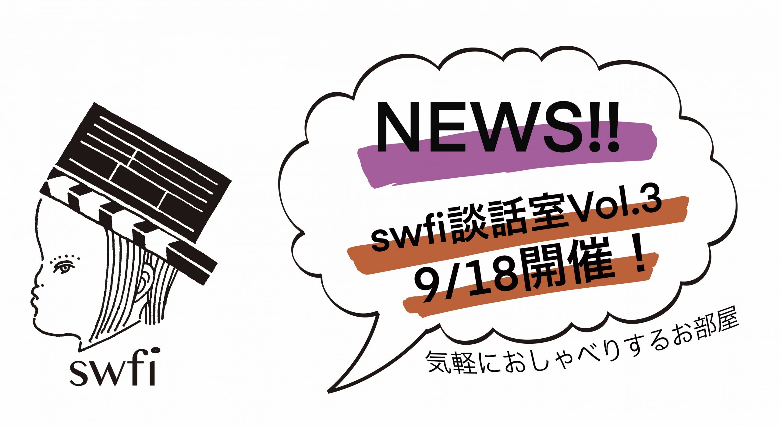 You are currently viewing swfi談話室Vol.3オンライン開催のお知らせ