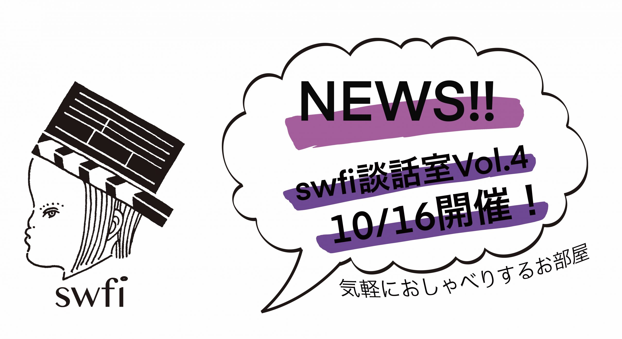 You are currently viewing swfi談話室Vol.4オンライン開催のお知らせ