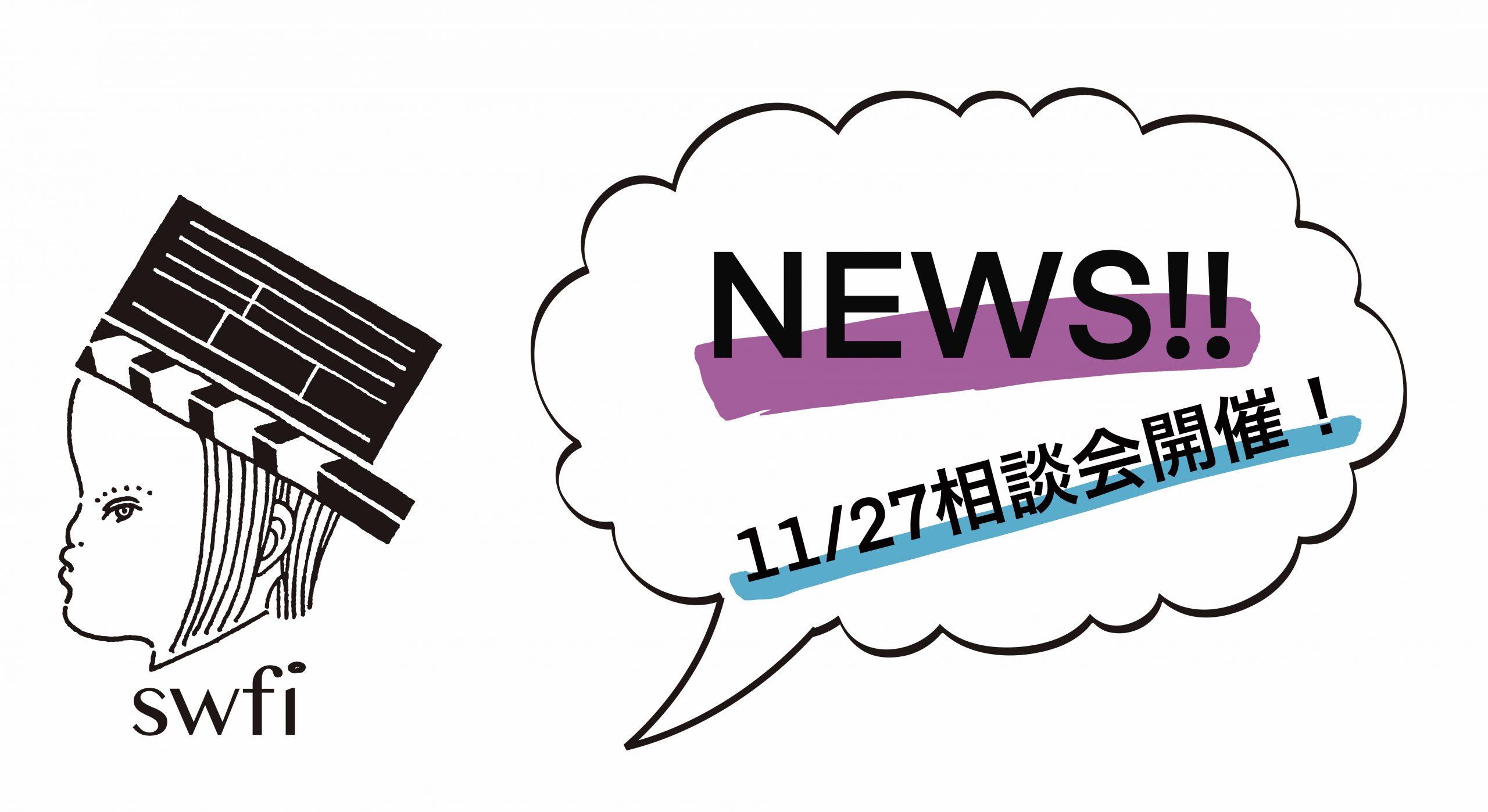 swfi相談会Vol.1開催のお知らせ