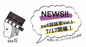Read more about the article swfi談話室Vol.1 オンライン開催のお知らせ